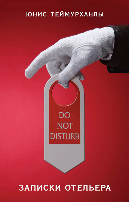 """Do not disturb"". Записки отельера. Юнис Теймурханлы"